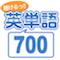 聴けるっ!!英単語700