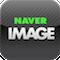 NAVER 画像検索 App